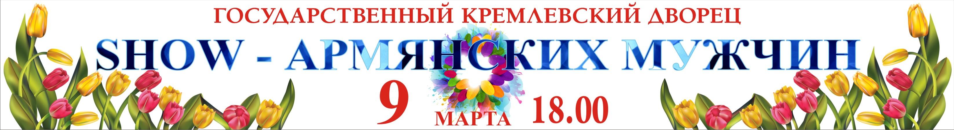 Шоу Армянских мужик, армняский концерт в Кремле 9 марта 2015г.